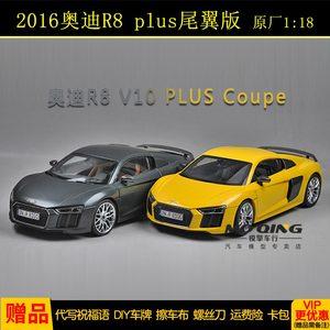 原厂1:18<span class=H>奥迪</span>R8 v10 R8plus <span class=H>跑车</span> 合金仿真金属汽<span class=H>车模</span>型 2016款黄