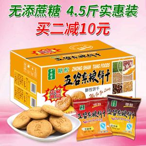 中膳堂五谷杂粮粗粮<span class=H>饼干</span>糖尿病人无添加蔗糖食品高血糖孕妇糖尿人