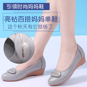 <span class=H>妈妈鞋</span>软底女真皮舒适中年坡跟单鞋品牌新款春秋40岁50牛筋底<span class=H>皮鞋</span>