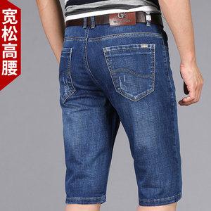 夏季薄款牛仔短裤男士宽松五分裤短款弹力中年爸爸装外穿七分中裤