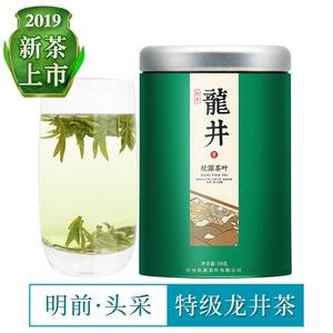 领20元券购买2019新茶龙井茶明前龙井特级罐装 茶农直销茶叶绿茶春茶龙井散装