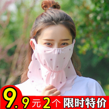 Ice Sunscreen Mask Summer Thin Ultraviolet Protection Neck Breath Cycling Sunshade Fashion Goddess All Face and Neck