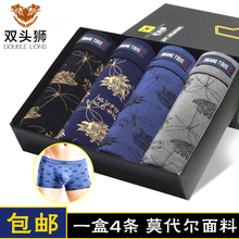 Four Men's Underwear with Modal Fabric, Men's Flat Pants, Four Corners Korean Moisture-permeable Elastic Men's Shorts