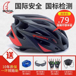 ✅moon自行车<span class=H>骑行</span><span class=H>头盔</span>公路车装备山地车安全帽子平衡单车闪电男女
