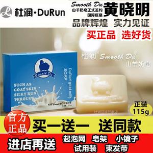 杜润正品Smooth Du澳洲山羊奶<span class=H>皂</span>祛痘收缩毛孔控油卸妆手工<span class=H>洁面</span><span class=H>皂</span>