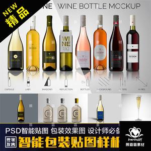 包装红酒香槟瓶贴效果图logo酒类酒杯PSD素材智能贴图样机模板217