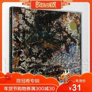 上海音像正版/种子音乐 2010年专辑 陈冠希:Confusion 混乱 CD