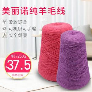 100%美丽诺羊毛细毛线手工编织披肩围巾毛衣线宝宝线清仓特价