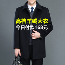Cashmere overcoat for middle-aged and old-aged men
