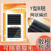 Y-type braided grafted eyelashes automatically blossom for one second YY love net braided planted prosthetic eyelashes with thick B-warping