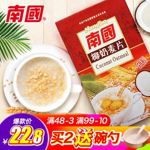 南国椰奶麦片728g 营养早餐麦片<span class=H>冲饮</span> 即食代餐海南特产水果燕麦片