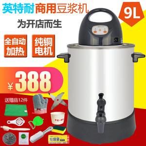 英特耐全自动9L商用<span class=H>豆浆机</span> 电热大型容量不锈钢磨浆机免过滤设计