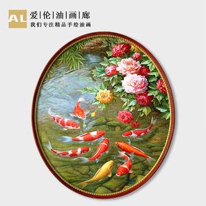 新中式牡丹九鱼图手绘<span class=H>油画</span>欧式入户玄关椭圆形装饰画美式走廊餐厅