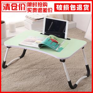 床上<span class=H>电脑桌</span>简易<span class=H>笔记本</span>桌可折叠大学生宿舍懒人学习小书桌子寝室用
