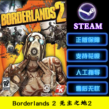 PC Chinese Steam Game Borderlands 2 Ownerless Land 2 Annual Edition Jack Collection