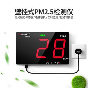PM2.5<span class=H>检测仪</span>室内家用空气质量激光传感器工地专业壁挂式雾霾表
