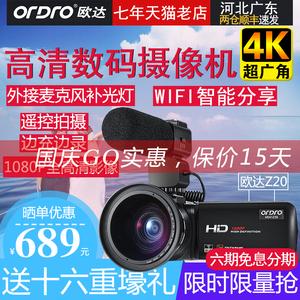 Ordro/欧达 Z20 专业婚庆<span class=H>数码</span>摄像机 高清家用DV 掌上手持摄录机