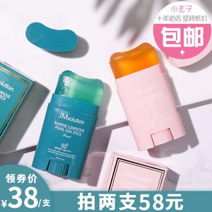 韩国JM solution正品JM海洋珍珠玫瑰防晒棒霜SPF50+全身防水女