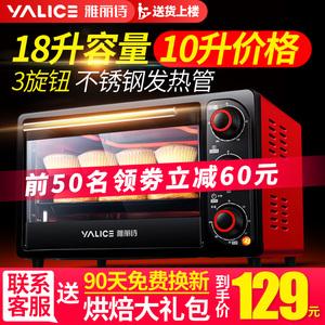 领60元券购买【抢】Yalice/雅丽诗GT12-01小烤箱烘焙迷你蛋糕电烤箱家用多功能