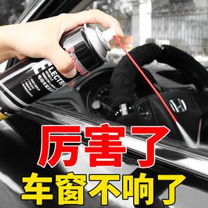 电动车窗<span class=H>润滑剂</span>汽车门异响消除噪音天窗胶条玻璃升降润滑油清洗剂