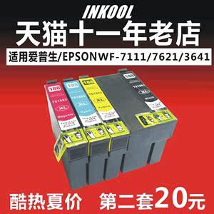 适用爱普生188<span class=H>墨盒</span> EPSON WF-7111 7621 3641一体机<span class=H>墨盒</span>T1881墨水