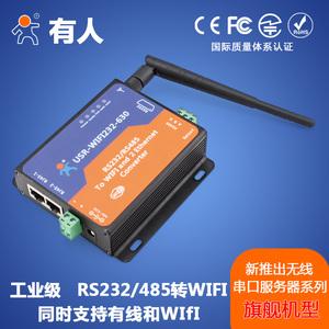 双网口串口服务器RS485/RS232转<span class=H>网络</span>WIFI有人通讯<span class=H>设备</span>WIFI232-630