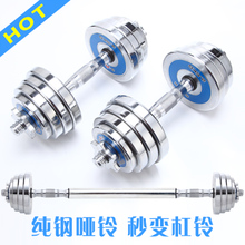 Pure steel dumbbell male household fitness equipment 20kg 30kg dumbbell barbell set training arm muscle free of domestic freight