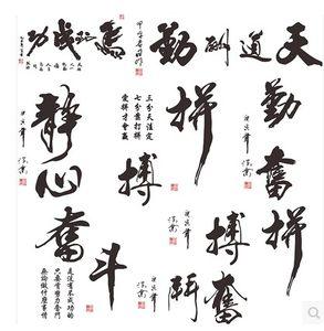 包邮<span class=H>励志</span>中国风书法字画<span class=H>墙</span>贴办公室公司企业学校教室文化书房<span class=H>贴纸</span>
