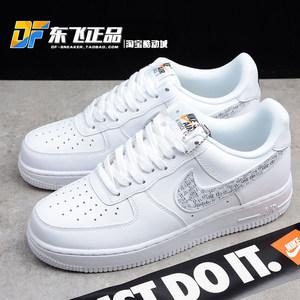 Nike Air Force 1 Just Do It空军一号<span class=H>AF1</span>男板鞋小<span class=H>白</span>鞋BQ5361-100