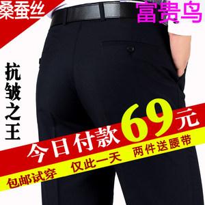 富贵鸟男士桑蚕丝<span class=H>西裤</span>春夏季薄款中年宽松男裤商务正装西服休闲裤