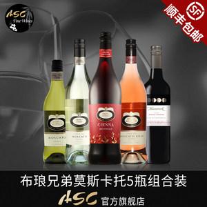 ASC布琅兄弟莫斯卡托微气泡澳洲进口<span class=H>红酒</span>起泡甜白葡萄酒5瓶<span class=H>组合装</span>