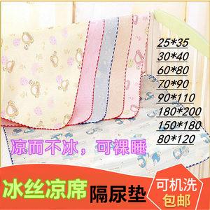 婴儿冰丝凉席隔尿垫宝宝水晶绒双面可用床垫可洗月经垫老人<span class=H>护理垫</span>