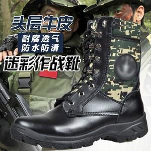 火箭軍二炮作戰靴戶外軍迷陸戰靴<span class=H>戰術</span>靴<span class=H>軍靴</span>特種兵07作戰靴防水鞋