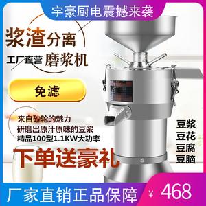 精品100型现磨<span class=H>豆浆机</span> 家用豆腐机豆花机全自动浆渣分离商用磨浆机