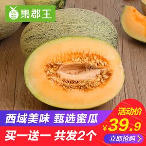 哈了个密 新疆<span class=H>哈密瓜</span> 当季新鲜水果吐鲁番酥香蜜瓜