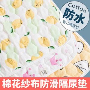 婴儿隔<span class=H>尿垫</span>防水可洗纯棉超大号透气新生儿童姨妈幼儿园宝宝防漏垫
