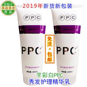 芊彩白PPC秀发强化护理精华乳免洗发膜修<span class=H>护发素</span>水分子升级版造型