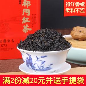 平里镇祁门<span class=H>红茶</span> 特级 正宗 祁红小镇 新茶<span class=H>红茶</span>茶叶浓香型250g