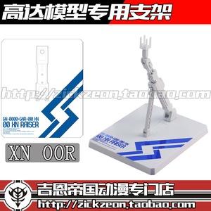 高达模型支架 MB地台底座 通用支架 高达00 XN 00R MG HG RG