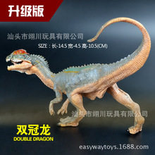 Simulated Dinosaur Model Toy PVC Solid Bicrown Animal Static Model Mandible Movable