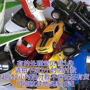 清仓便宜处理瑕疵品孤品合金小<span class=H>汽车</span>模型儿童玩具车警车巴士尾货