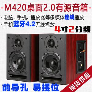 【风之声M420】发烧2.0桌面书架电脑多媒体有源<span class=H>音箱</span> 蓝牙4.0 4.2