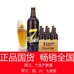 【山东特产】泰山原浆<span class=H>啤酒</span>  7天鲜活720ml*6瓶德国工艺 泰山<span class=H>啤酒</span>