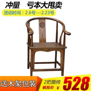 <span class=H>实木</span>中式圈椅<span class=H>皇宫</span>椅 榆木仿古官帽椅<span class=H>茶几</span>组合 客厅太师椅围椅热卖