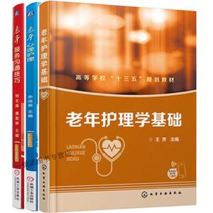 3册 老年心理护理+老年服务沟通技巧+老年护理学基础 老年人健康评估 日常生活护理 安全用药 心理卫生与精神护理 基本康复护理书