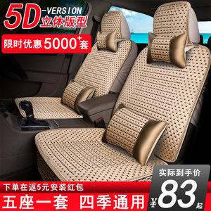 <span class=H>汽车</span>座套夏季冰丝凉垫四季小车座垫夏天透气座椅套全包围<span class=H>汽车</span>坐垫