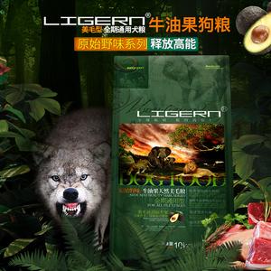 领60元券购买牛油果狗粮LIGERN原始野味 泰迪比熊萨摩耶哈士奇柯基成犬10kg