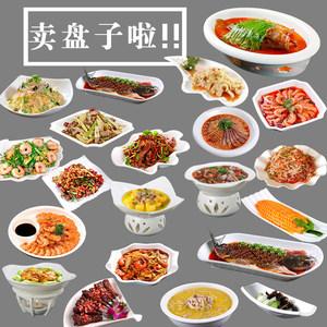 餐厅盘子菜盘陶瓷家用<span class=H>鱼</span>盘纯白冷菜盘热菜盘创意菜盘不规则炒菜盘