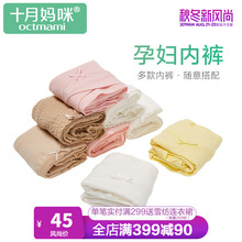 Pregnant woman underwear low waist + middle waist + high waist cotton pure pregnancy air permeability cotton crotch belly pants head