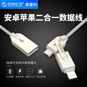 ORICO <span class=H>苹果</span>数据线6s二合一拖二手机快充通用安卓充电器线车载多头